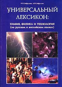 Универсальный лексикон: Химия, физика и технология