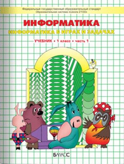 Информатика в играх и задачах. 1 кл.: Учебник-тетрадь: В 2-х ч.