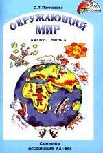 Окружающий мир. 4 кл.: Учебник-тетрадь: В 4 ч. Ч. 3