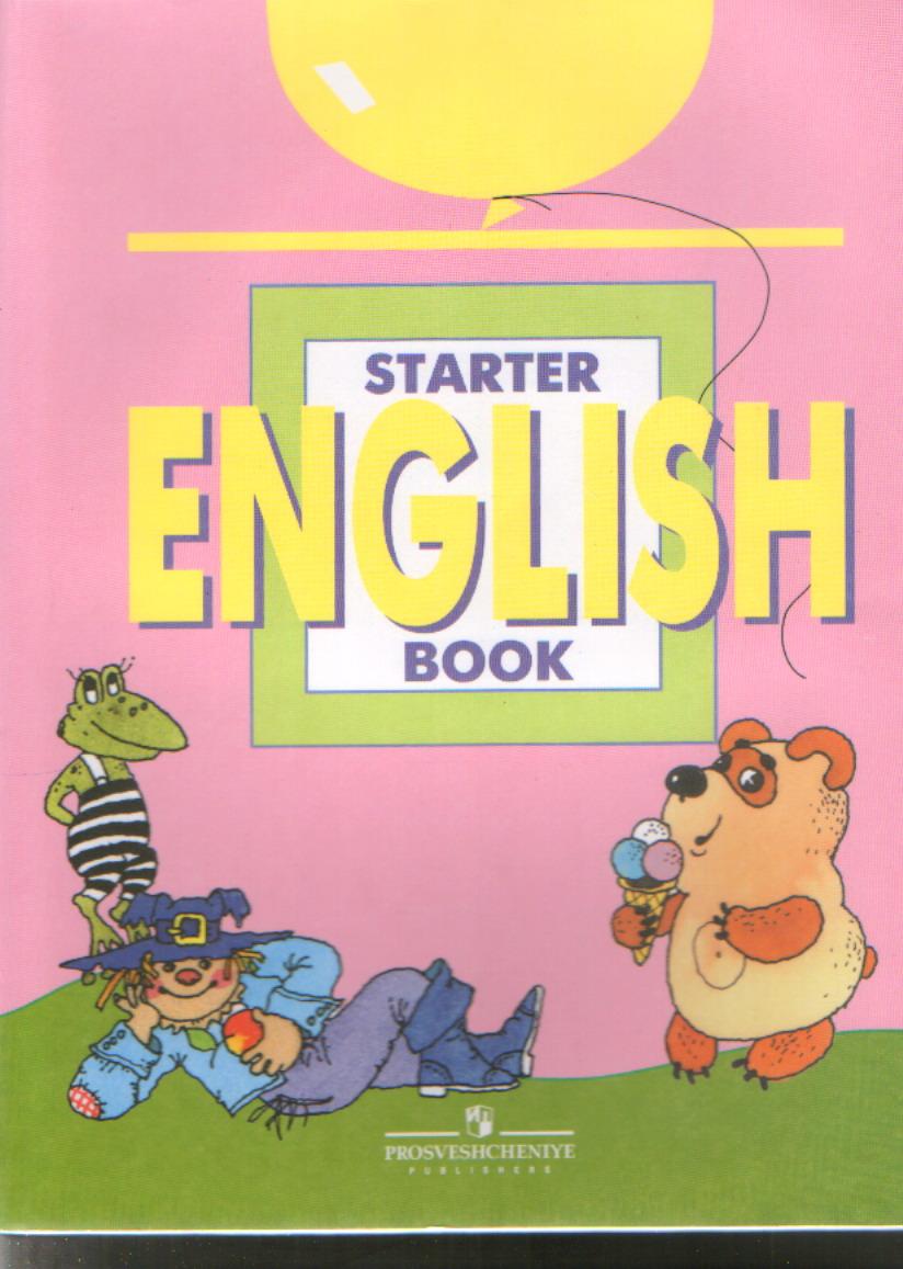 Начинаем изучать английский язык: Уч. пособие для дошкольников и мл.школьни