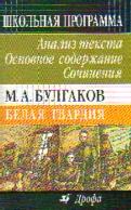 М.А. Булгаков. Белая гвардия: Анализ текста. Основное содержание. Сочинения
