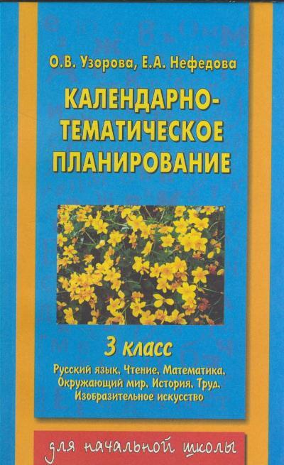 Календарно-тематическое планирование. 3 кл.: Русский язык. Чтение. Математи