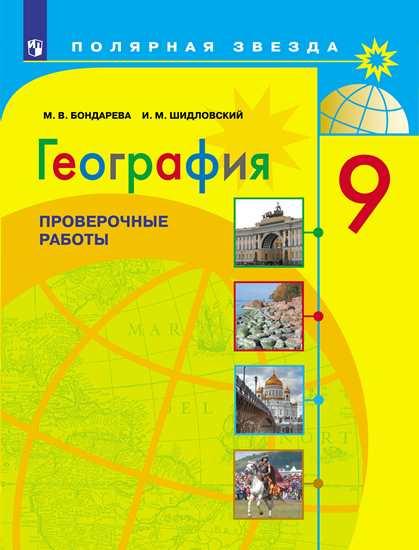 География. 9 кл.: Проверочные работы