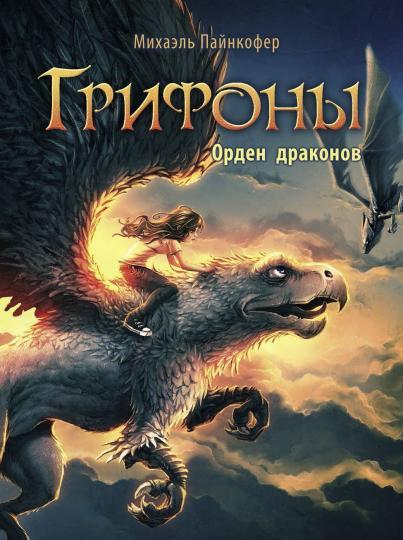 Грифоны: Кн.2: Орден драконов