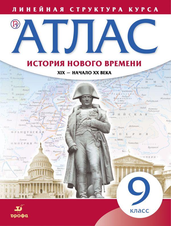 Атлас 9 кл.: История нового времени. XIX - начало XX в. Линейная структура