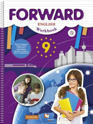 Английский язык. 9 класс: Рабочая тетрадь ФГОС