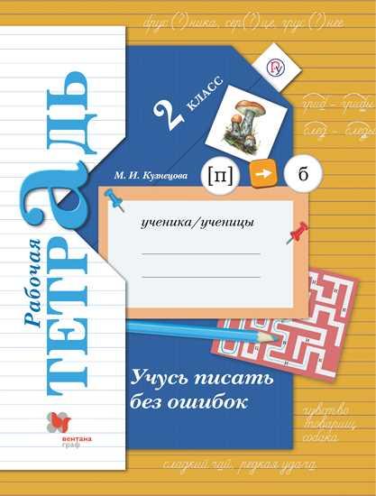 Учусь писать без ошибок. 2 кл.: Раб. тетрадь (ФГОС)
