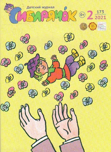 "Детский журнал ""Сибирячок"" №2(173) 2021"