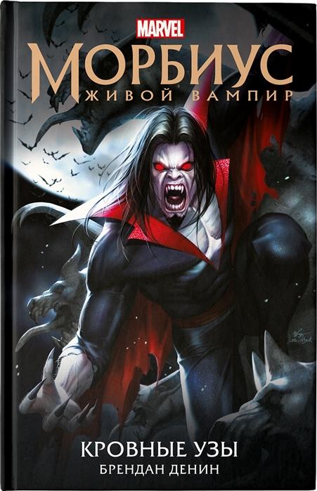 Морбиус. Живой вампир. Кровные узы