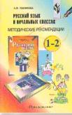Русский язык в начальных классах. 1-2 кл.: Метод. реком.: Пособие для учит.