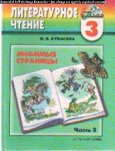 Литературное чтение. Любимые страницы. 3 кл.: Учебник: В 4 ч.: Ч. 3
