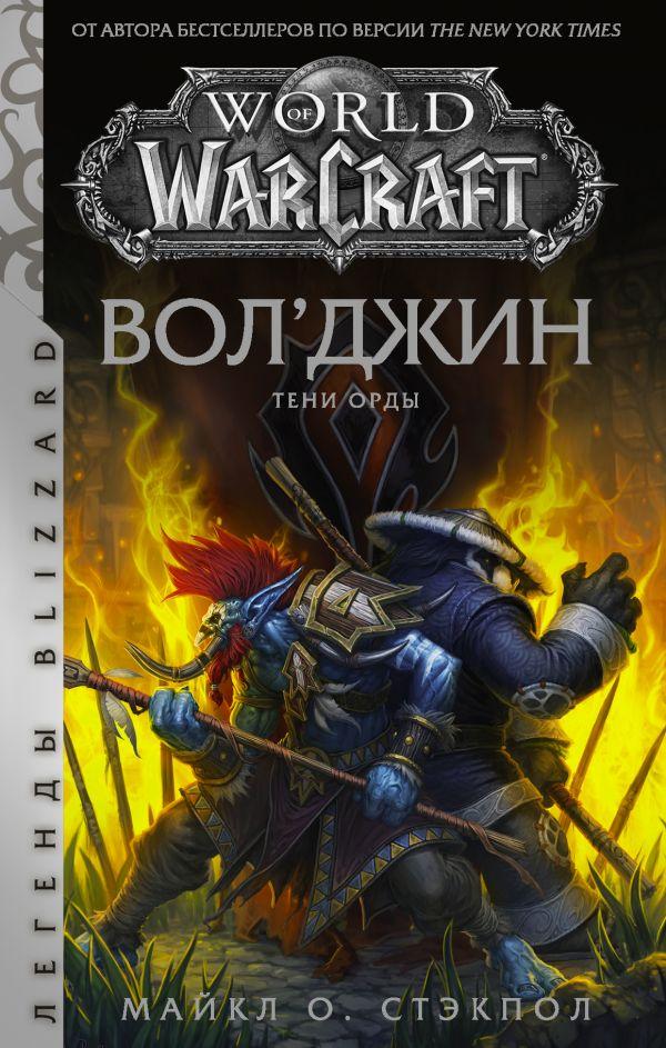 World of Warcraft: Вол'джин. Тени Орды