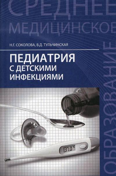 Педиатрия с детскими инфекциями: Учебник