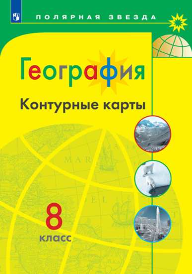 Контурные карты. 8 класс: География