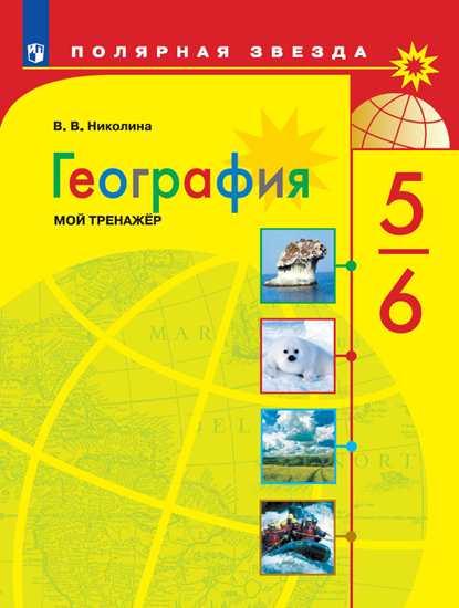География. 5-6 классы: Мой тренажер: Пособие для учащихся ФП