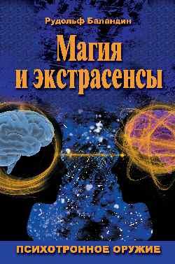 Магия и экстрасенсы. Психотронное оружие