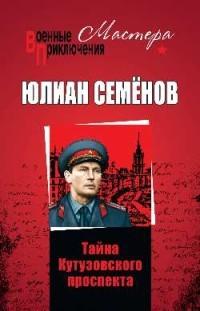 Тайны Кутузовского проспекта: Роман