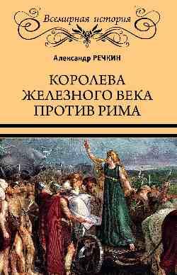 Королева железного века против Рима