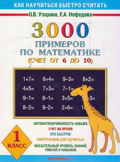 3000 примеров по математике. 1 кл.: Счет от 6 до 10
