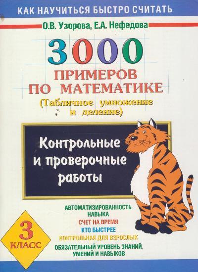 3000 примеров по математике. 3 кл.: Контр. и пров. раб. (Табл. умнож. и дел