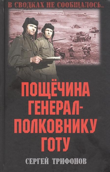 Пощечина генерал-полковнику Готу: Повесть, рассказы