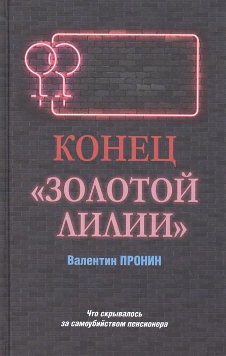 """Конец """"Золотой лилии"""": Роман"""