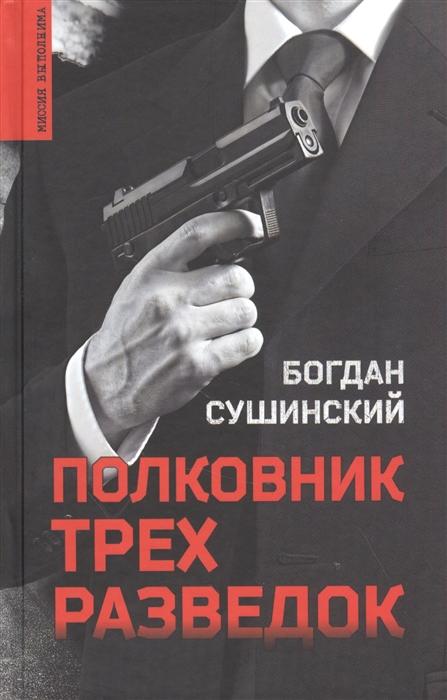Полковник трех разведок: Роман