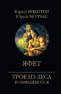 Яфет: Роман