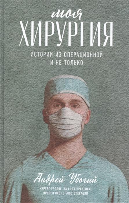 Моя хирургия: Истории из операционной и не только