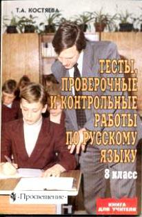Русский язык. 8 кл.: Тесты, проверочные и контрольные работы. Пособ.для учи