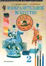 Изобразительное искусство. 2 кл.: Учебник