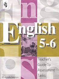 Английский язык (English). 5-6 кл.: Метод. реком. к контр. зад.