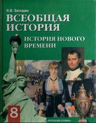Новая история. 8 кл. XIX - начало XX века: Учебник (2001/02/03)