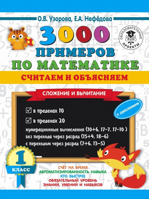 3000 примеров по математике. 1 кл.: Считаем и объясняем. Сложение и вычитание