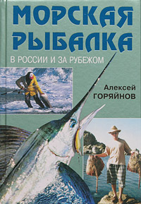 Морская рыбалка в России и за рубежом