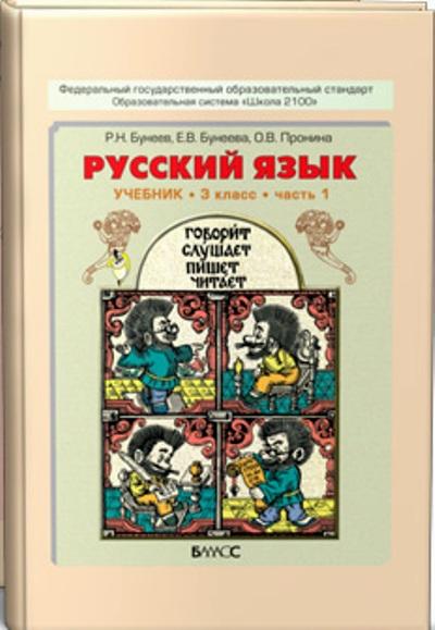 Русский язык. 3 кл.: Учебник: В 2-х ч.