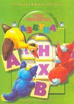 Моя любимая Азбука: Учебник для первоклассников