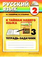 Русский язык. 2 кл.: К тайнам нашего языка: Тетрадь-задачник №3