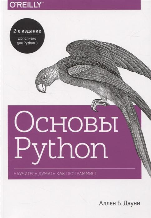 Основы Python. Научитесь думать как программист