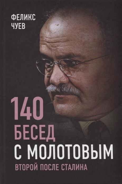 140 бесед с Молотовым. Второй после Сталина