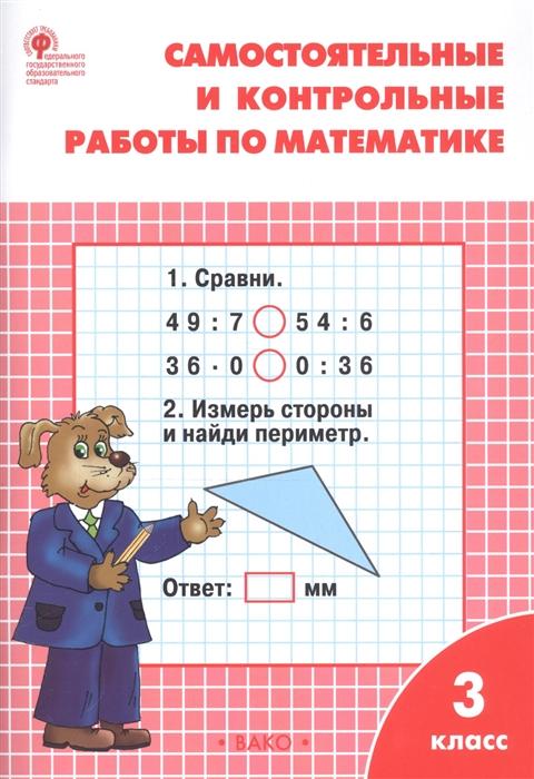Математика. 3 кл.: Самостоятельные и контрольные работы к УМК Моро ФГОС