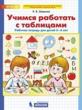 Учимся работать с таблицами. Рабочая тетрадь для детей 5-6 лет