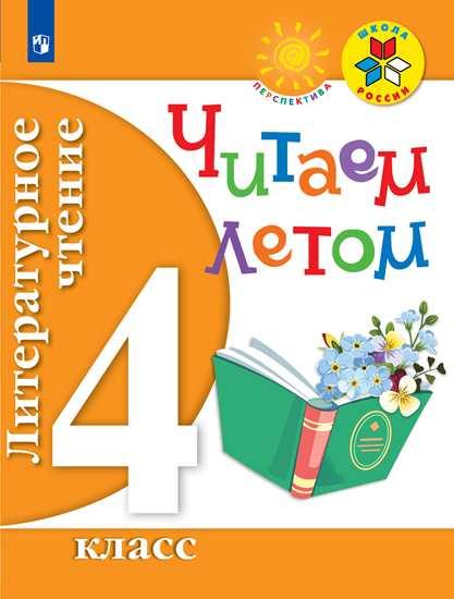 Литературное чтение. 4 кл.: Читаем летом: Учебное пособие для общеобразовательных организаций