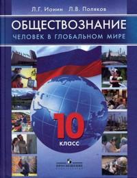 Обществознание. Человек в глобальном мире. 10 кл.: Учебник. Базовый уровень