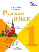 Русский язык в начальной школе. 1 кл.: Книга для учителя