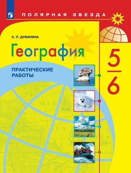 География. 5-6 кл.: Практические работы