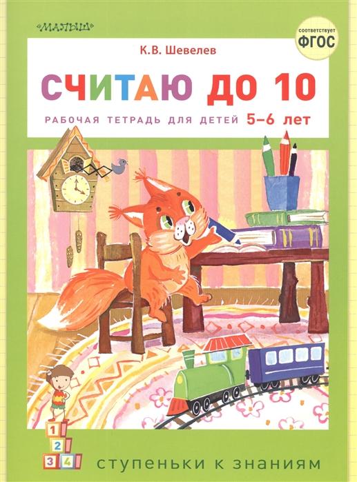 Считаю до 10. Рабочая тетрадь для детей 5-6 лет