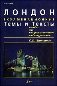Лондон. Экзаменационные темы и тексты: Пособие (Абитуриент)