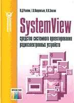 System View - средство системного проектирования радиоэлектронных устройств