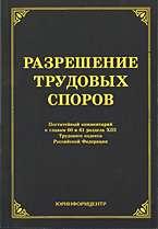 Разрешение трудовых споров: Постатейный комм. к гл.60 и 61 раздела 13 Трудо